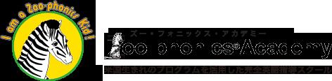 Zoo-phoncs Academy ズー・フォニックス・アカデミー
